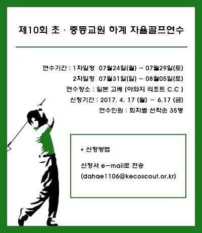 제10회 초중등교원 하계골프연수.jpg